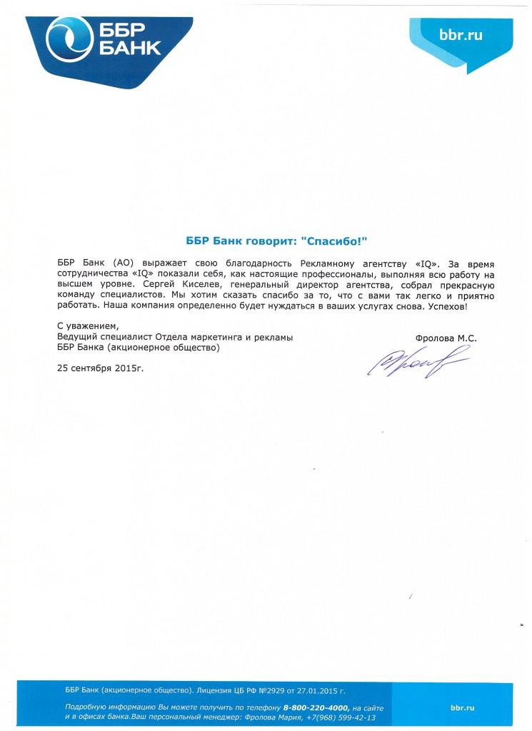 ББР письмо