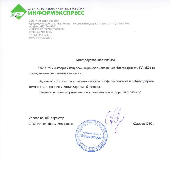 case-impertinsky-letter