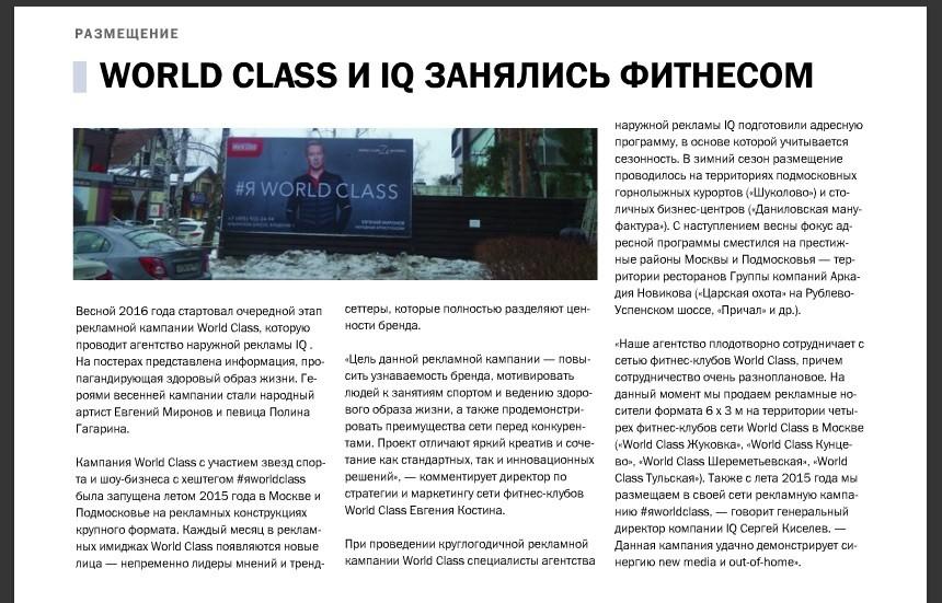 IQ_worldclass