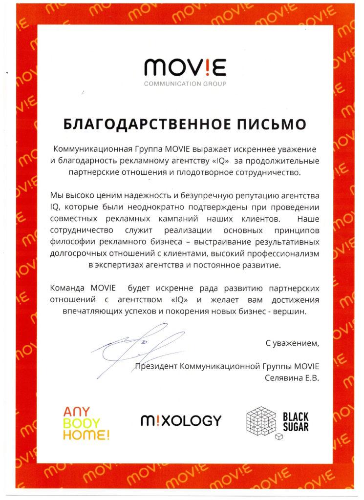 Movie_письмо