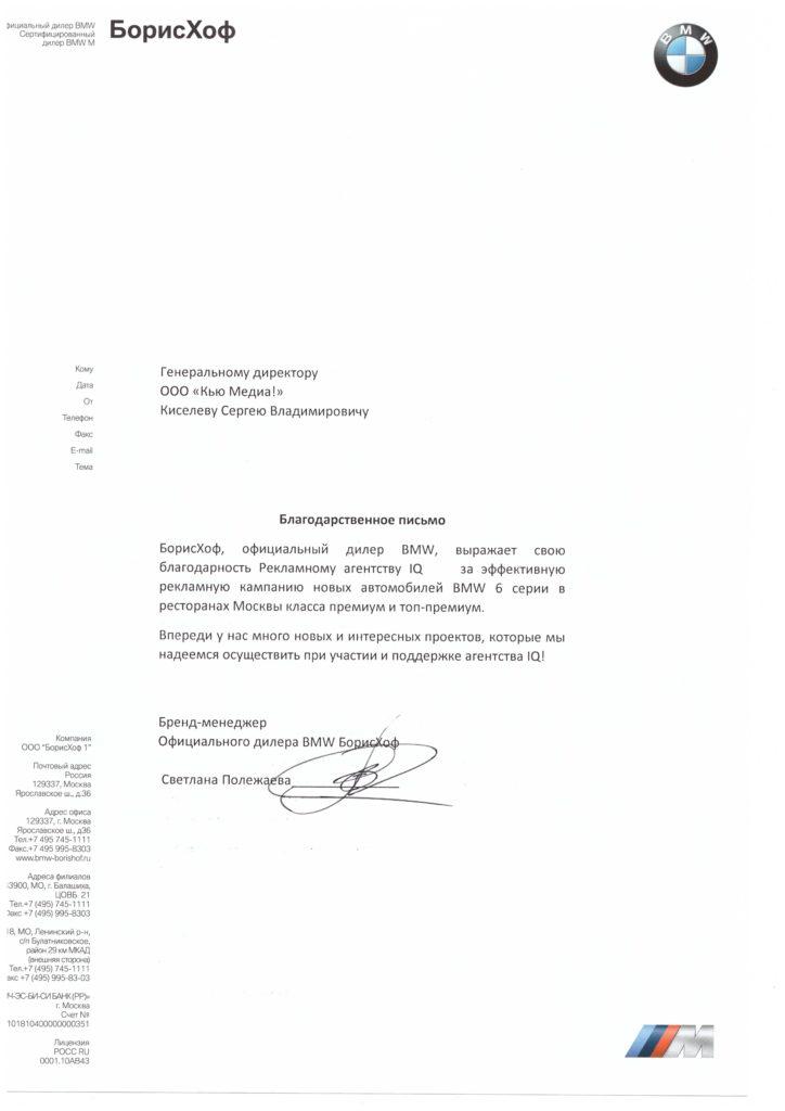 Борисхоф